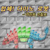 Combine! Dino Robot: Knight Ankylo